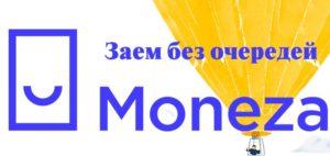 МФК  Moneza