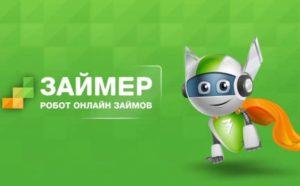 Робот Займер