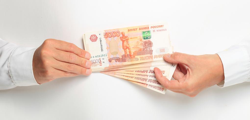 Взять деньги